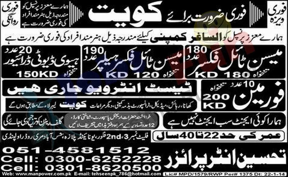 Jobs In Al Sagar Company Kuwait   Jobs   JobsWithFun com